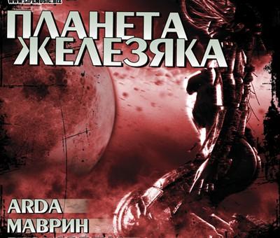 Планета Железяка Vol.6