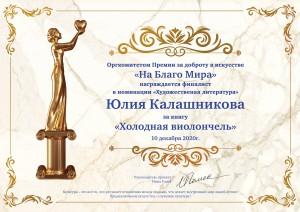 NBM_diplom_A4_финалист_2020_хл_02
