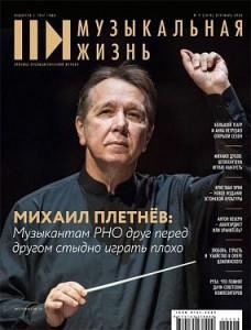 Музыкальная жизнь №9.2020