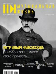 MZ-2020-05-cover